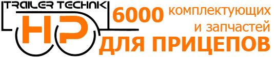 6000 запчастей и комплектующий для прицепов